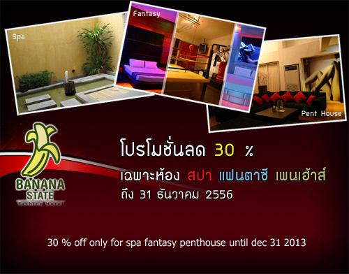 Banana State Fashion Hotel ความสนุกเริ่มต้นที่ 310 บาท